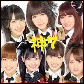 AKB48 神7(セブン)