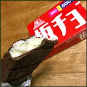 板チョコアイスが秋冬限定であった2つの理由は?発売期間も紹介!